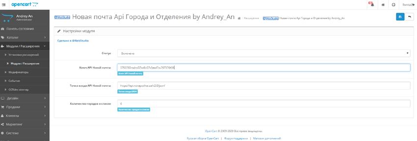 Админка API Новой почты
