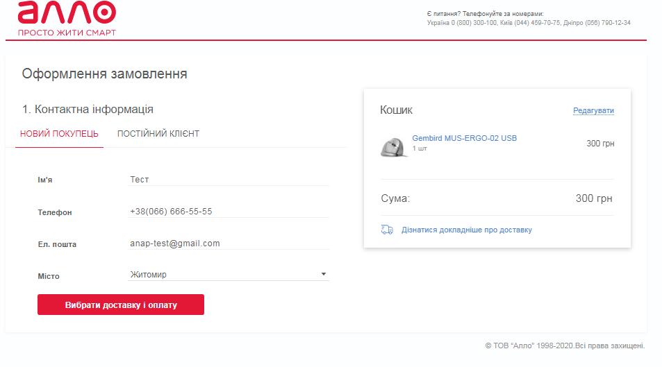 скриншот алло новый покупатель