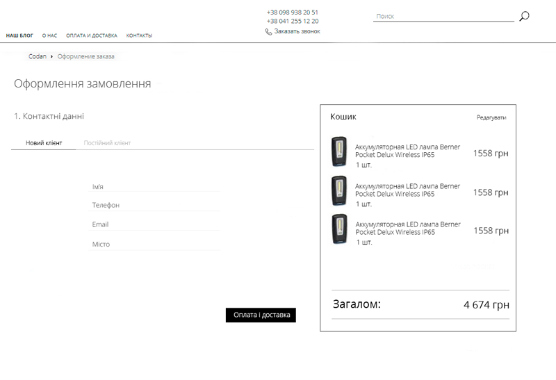 скриншот новый покупатель