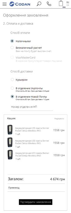 скриншот оплата и доставка моб.