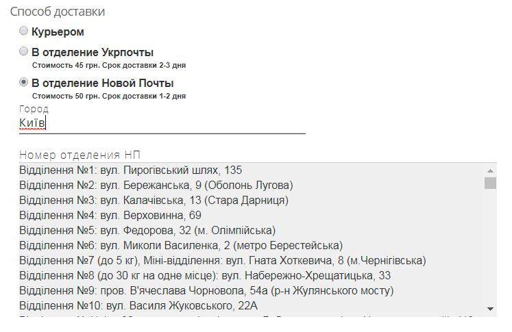 Поле номер отделения модуль Api Новой почты