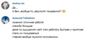 Скриншот отзыва заказчика из Телеграмм